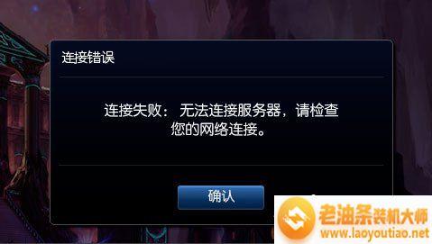 """解决win8提示""""LOL网络连接失败,请检查网络"""""""