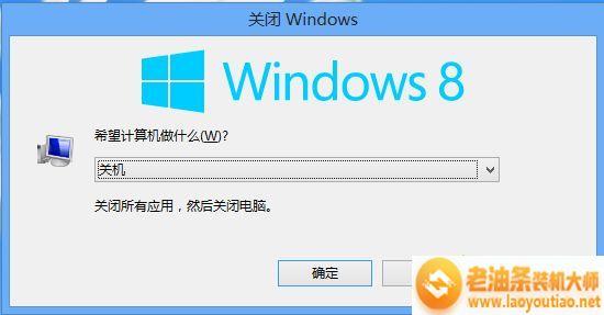 最新关于Windows8系统安全关机的5个小技巧