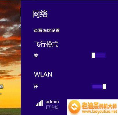 Win8笔记本无线网络不可用的解决方法