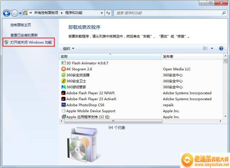Win7 IE浏览器不见了怎么办?Win7 IE浏览器不见了的解决方法