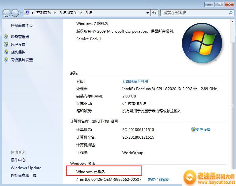 <p>win7企业版激活密钥有没有最新的?如果你安装的是官方win7企业版,会提示用windows7企业版产品密钥来激活,否则不能正常使用。网上的win7企业版永久激活码都不是最新的,这边小编就为大家整理分享win7企业版密钥2018最新,win7企业版key不区分32位或64位。</p><p><img src=