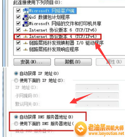 电脑连不上网,小编告诉你电脑连不上网怎么办(3)