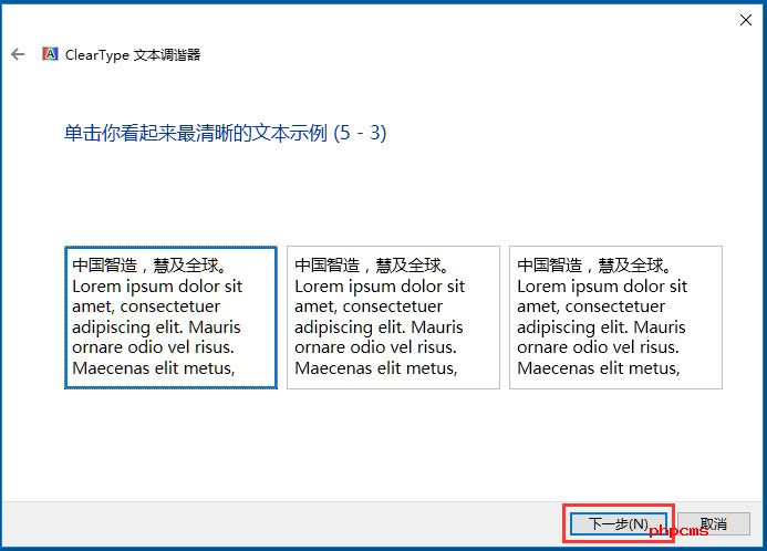 Win10使用ClearType设置解决字体发虚的方法