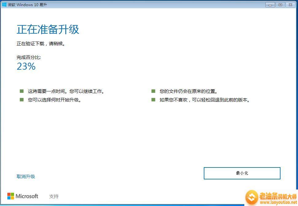 windows10升级工具