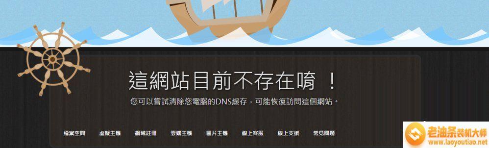 Windows7怎么清除DNS缓存?