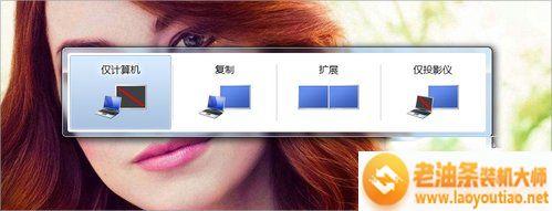 Win7笔记本连接投影仪的方法