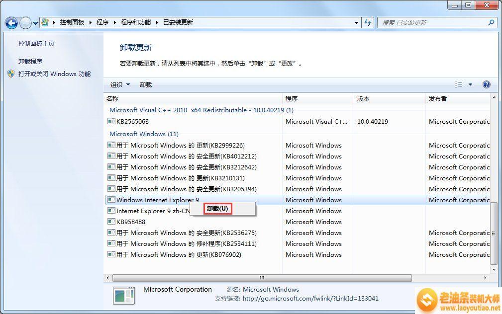 Win7怎么卸载IE浏览器?