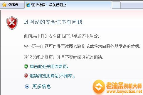 Win7提示证书错误导航已阻止怎么解决?