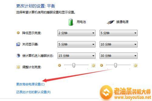 笔记本win7系统中电池电量低不提醒自动关机如何解决