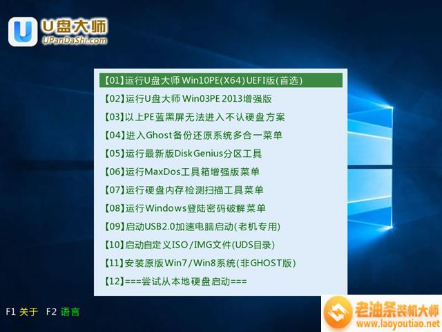 VAIO SX12笔记本一键重装win10系统64位免激活版教程