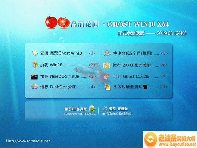 番茄花园 GHOST WIN10 64位 正式免激活版 V2019.09.28
