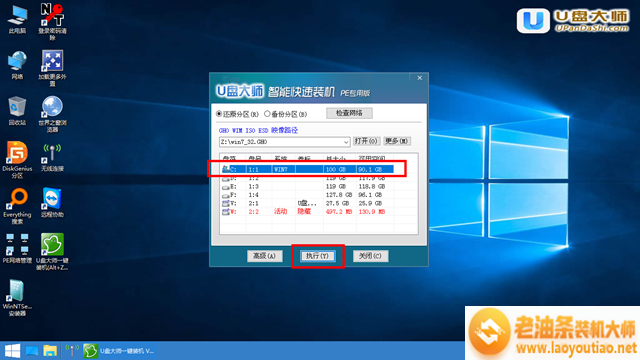 惠普笔记本一键U盘装系统win10教程