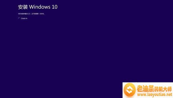 """Win8系统升级win10系统提示""""启动安装程序时出现问题""""怎么办"""