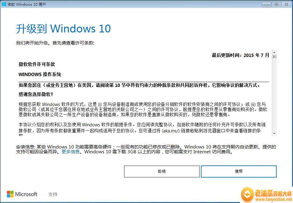 微软官方Win10升级工具易升升级系统方法