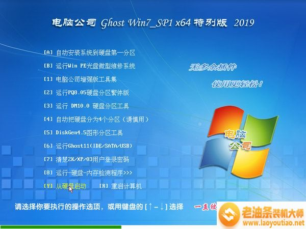 GhostWin7_SP1 x64 特别版v2019最新版 64位win7旗舰版下载