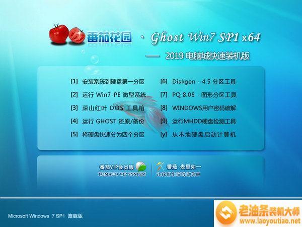 (免激活)番茄花园Ghost Windows7 64位纯净版旗舰版系统下载