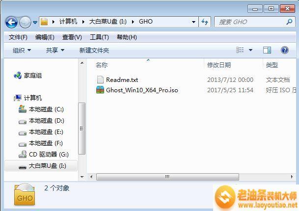 HUAWEI MateBook D笔记本在Win10系统使用uefi启动U盘安装系统