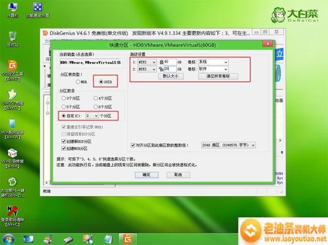 uefi启动u盘安装系统怎么装