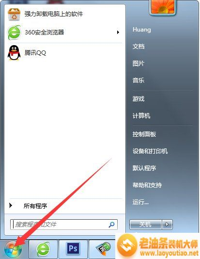 Win7装软件提示error launching installer怎么解决?