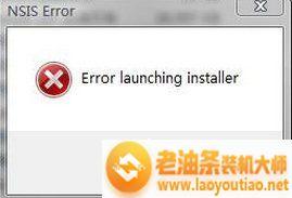 解决win7系统安装提示error launching installer的方法教程