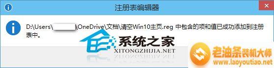 Win10预览版如何备份和还原注册表