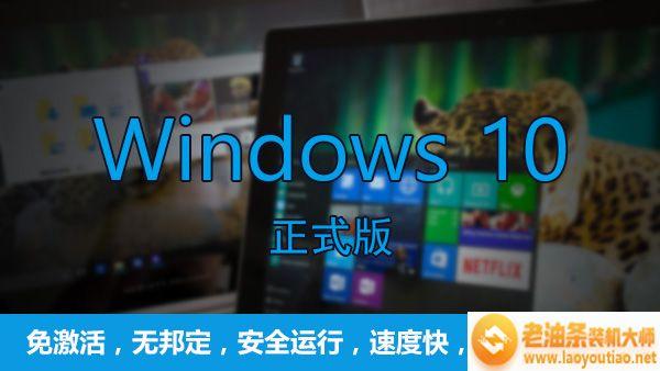2019最新微软官方Windows10 1909专业版版64位ISO镜像下载