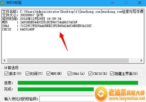 电脑对压缩文件进行MD5校验的方法