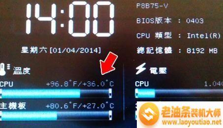 win10笔记本电脑在开机bios调节设置cpu温度的方法