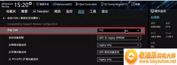修复win7电脑无法识别M.2固态硬盘的方法步骤