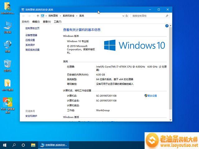站长推荐最新win10官方免费家庭免激活版v1909一键下载安装