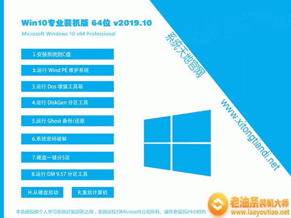 站长推荐win10企业版LTSC免激活64位镜像一键快速下载