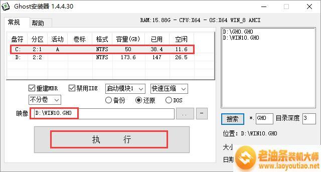系统天地 Win10专业版 64位 V201910_18362.387安装2