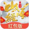 山海游龙传官方正式红包版下载