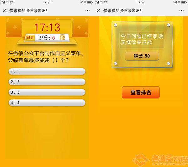 图文介绍微信怎么做公众号答题系统