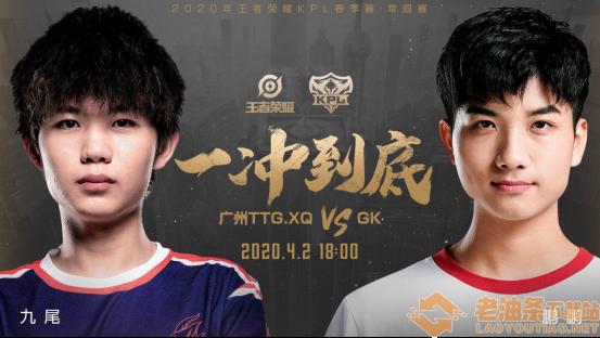 《王者荣耀》GK巅峰对决赢下XQ,春之GK魔咒生效
