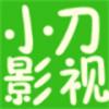 小刀影视app下载|小刀影视手机客户端下载