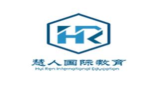 惠人国际网校