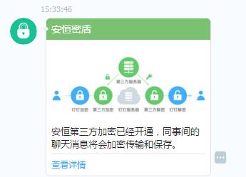 钉钉提示此消息已被加密暂时无法查看解决方法分享