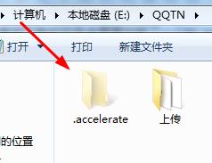 如何顺利删除.accelerate文件夹?【图文】