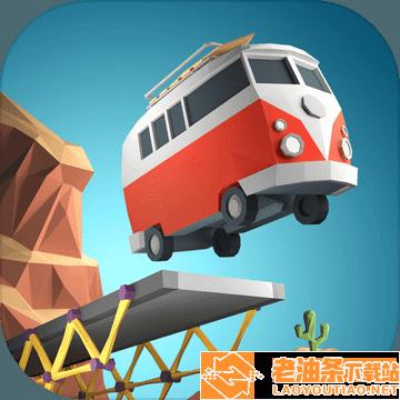 Poly Bridge app单机版