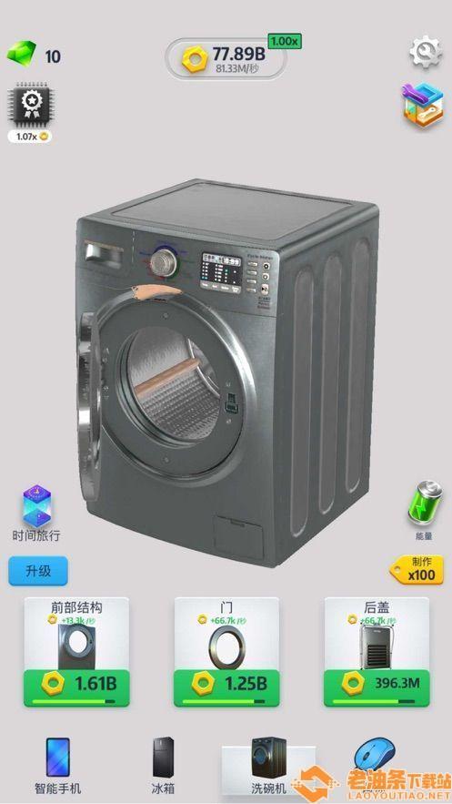决战华强北游戏手机版图片1