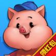 小猪来了红包版