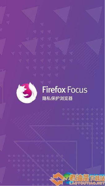 firefox隐私浏览器