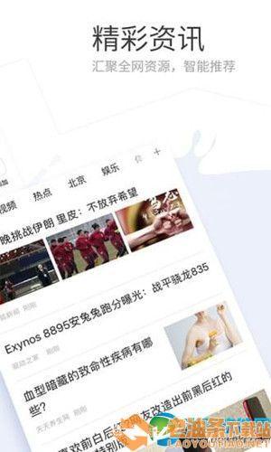 搜狐浏览器极速版下载