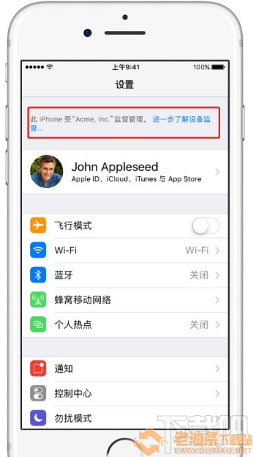 iphone受监管具体接触方法演示
