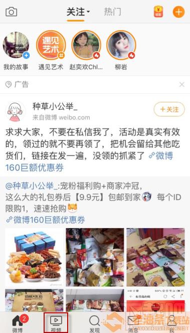 iphone微博缓存存储位置分享