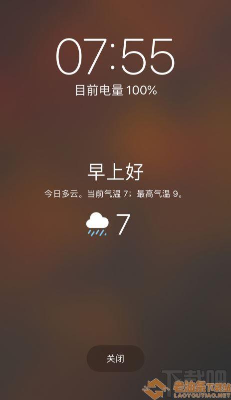 iPhone锁屏界面添加天气显示步骤分享