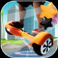 平衡车模拟器app最新版