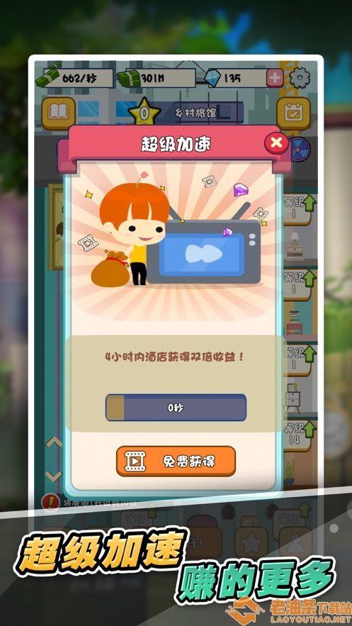 欢乐酒店大亨游戏安卓版图片1