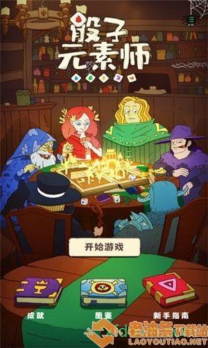 骰子元素师测试版游戏下载